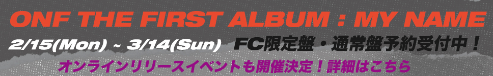 ONF MY NAME FC Goods Store誘導バナー